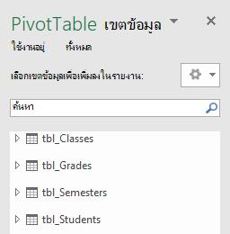 รายการเขตข้อมูล PivotTable ที่มี power Pivot