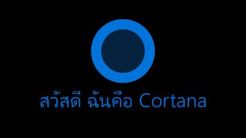 """ไอคอน Cortana จะเห็นบนหน้าจอที่มีคำว่า """"Hi ฉัน Cortana """"ด้านล่างไอคอน"""
