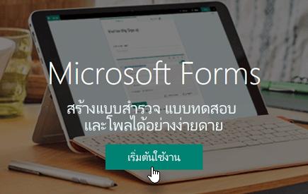 ปุ่ม เริ่มต้นใช้งาน บนโฮมเพจ Microsoft Forms