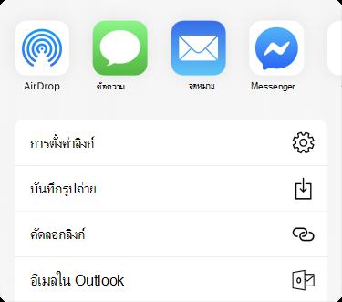 เมนูแชร์ที่มีแอปต่างๆ ด้านบนและมีรายการตัวเลือกการแชร์ด้านล่างแอปดังกล่าว