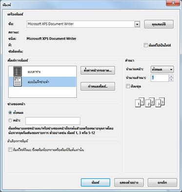 ตัวเลือกเครื่องพิมพ์ของกล่องโต้ตอบการพิมพ์ Outlook