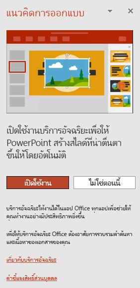 แสดงข้อความเริ่มต้นที่ปรากฏขึ้นเมื่อเรียกใช้ PowerPoint Designer