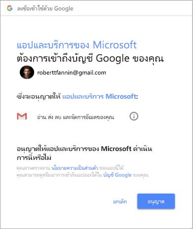 แสดงหน้าต่างสิทธิ์สำหรับ Outlook เพื่อเข้าถึงบัญชี Gmail ของคุณ