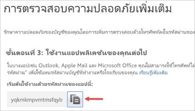 รูปภาพของไอคอนคัดลอกเพื่อคัดลอกรหัสผ่านแอปไปยังคลิปบอร์ดของคุณ