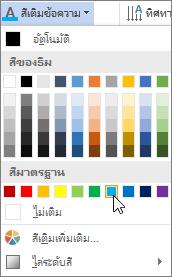การเลือกสีเติมข้อความ