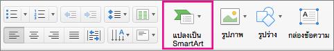 แปลงเป็น SmartArt ใน PowerPoint for Mac