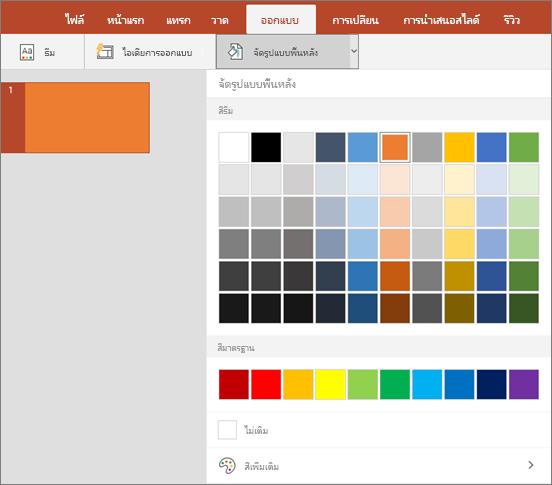 แสดงตัวเลือกการจัดรูปแบบพื้นหลังบนแท็บออกแบบใน PowerPoint