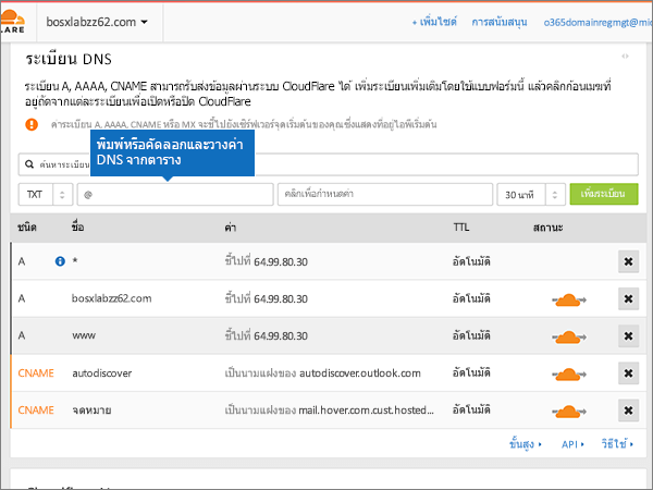 Cloudflare-BP-กำหนดค่า-4-1