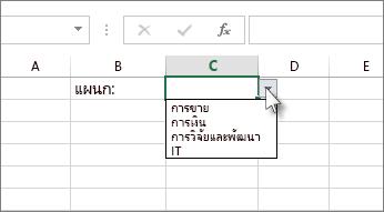 ตัวอย่างรายการดรอปดาวน์ใน Excel