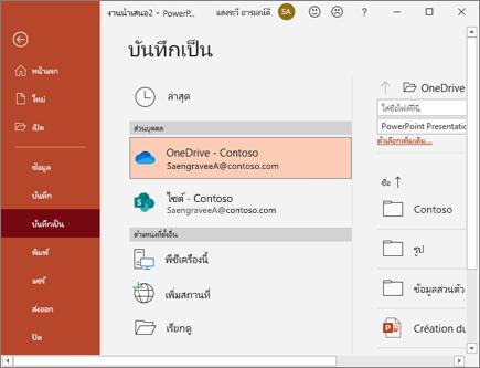 บันทึก PowerPoint ไปยัง OneDrive