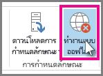 ปุ่ม ทำงานแบบออฟไลน์ ใน Outlook 2013