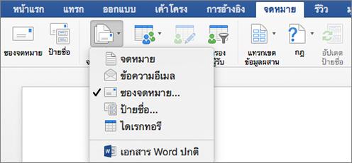 บนแท็บการส่งจดหมาย ให้เลือกซองจดหมายจากรายการเริ่มจดหมายเวียน