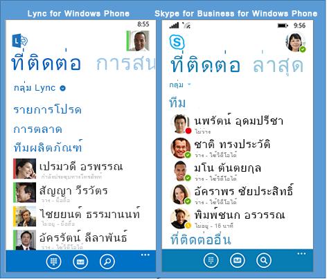 การเปรียบเทียบแบบเคียงข้างกันของ Lync และ Skype for Business สำหรับ Windows Phone