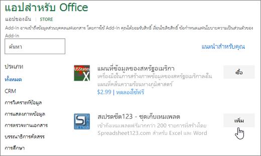 สกรีนช็อตแสดง Office add-in ของหน้าซึ่งคุณสามารถเลือกหรือค้นหาเป็น add-in สำหรับ Excel