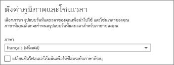 ตั้งค่าภาษาสำหรับ Outlook Web App และตัดสินใจว่า คุณต้องการเปลี่ยนชื่อโฟลเดอร์หรือไม่