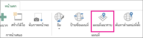 ปุ่ม แผนที่แนวราบ บนแท็บ หน้าแรก ของ Power Map