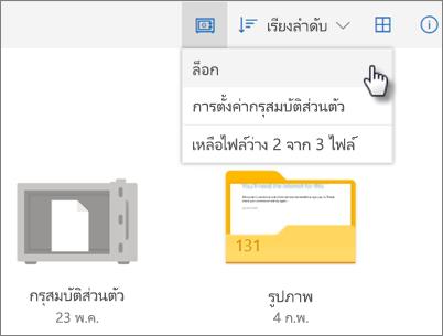 สกรีนช็อตการล็อก Personal Vault ใน OneDrive