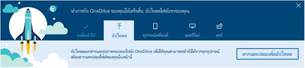 สกรีนช็อตของการ OneDrive รับคำแนะนำนำเสนอที่ปรากฏขึ้นเมื่อคุณใช้ OneDrive for Business ใน Office 365