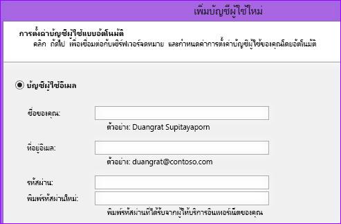 เพิ่มชื่อและที่อยู่อีเมลใน Outlook 2010