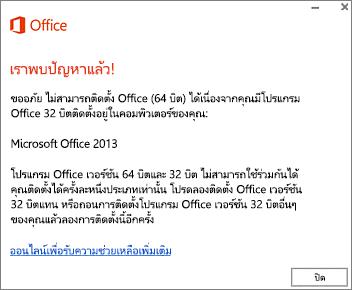 ข้อความแสดงข้อผิดพลาด ไม่สามารถติดตั้ง Office แบบ 32 บิตบนอุปกรณ์เวอร์ชัน 64 บิต