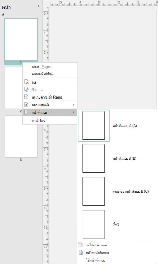 สกรีนช็อตแสดงตัวเลือกเมนูทางลัดที่เลือกสำหรับหน้าต้นแบบที่มีตัวเลือกหน้าต้นแบบพร้อมใช้งาน
