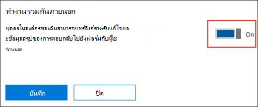 การตั้งค่าฟอร์ม Microsoft ทำงานร่วมกัน