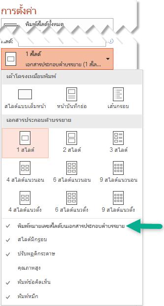 พิมพ์หมายเลขสไลด์บนเอกสารประกอบคำบรรยาย