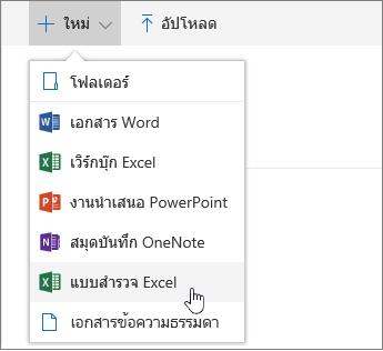 เมนูใหม่คำสั่งแบบสำรวจของ Excel