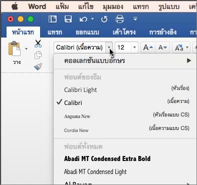 คลิกฟอนต์แบบดรอปดาวน์ใน Word เพื่อเปลี่ยนตัวพิมพ์ของข้อความของคุณ
