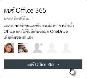 """สกรีนช็อตของส่วน """"แชร์ Office 365"""" ของหน้า บัญชีของฉัน ที่แสดงการสมัครใช้งานที่แชร์กับบุคคลมากกว่า 1 คน"""