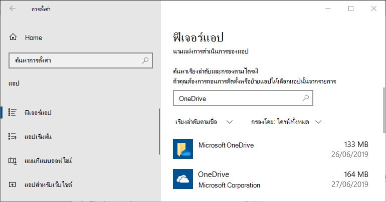 OneDrive ในการตั้งค่าแอปของ Windows