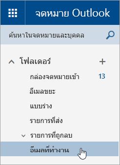 สกรีนช็อตของเคอร์เซอร์โฮเวอร์เหนือโฟลเดอร์ในบานหน้าต่างนำทางใน Outlook.com