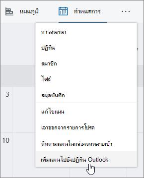 สกรีนช็อตของเมนูการวางแผนที่มีการเพิ่มแผนไปยังปฏิทิน Outlook ที่เลือก
