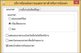 Office 2016, บริการข้อความและภาษาสำหรับการป้อนค่า ใน Windows 8