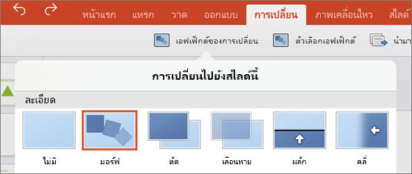 แสดงการเปลี่ยนแบบมอร์ฟในเมนูการเปลี่ยนใน PowerPoint 2016 for iPad