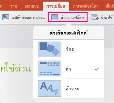 แสดงตัวเลือกเอฟเฟ็กต์สำหรับการเปลี่ยนแบบมอร์ฟใน PowerPoint 2016 for iPad