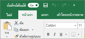 แถบชื่อเรื่องใน Excel แสดงการสลับบันทึกอัตโนมัติ