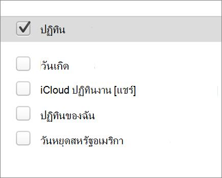 ปฏิทิน iCloud ใน 2016 Outlook สำหรับ Mac