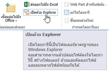 SharePoint 2016 เปิด ด้วย Explorer ใน IE11