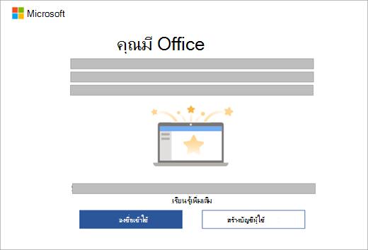 แสดงกล่องโต้ตอบที่ปรากฏขึ้นเมื่อคุณเปิดแอปบน Office บนอุปกรณ์ใหม่ที่มีสิทธิการใช้งาน Office