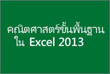 คณิตศาสตร์ขั้นพื้นฐานใน Excel 2013