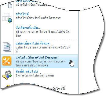 SharePoint Designer 2010 ในเมนู การกระทำในไซต์