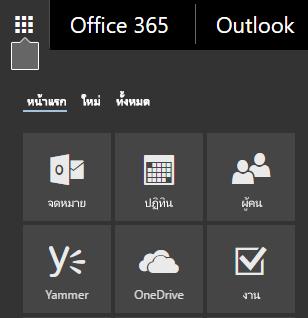 ตัวเปิดใช้แอป Office 365 แสดงไทล์จดหมาย, ปฏิทิน, บุคคล, Yammer และ OneDrive