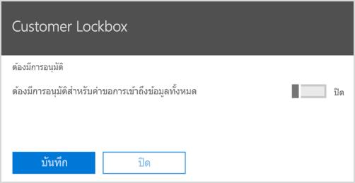 จำเป็นต้องมีการอนุมัติ Customer Lockbox