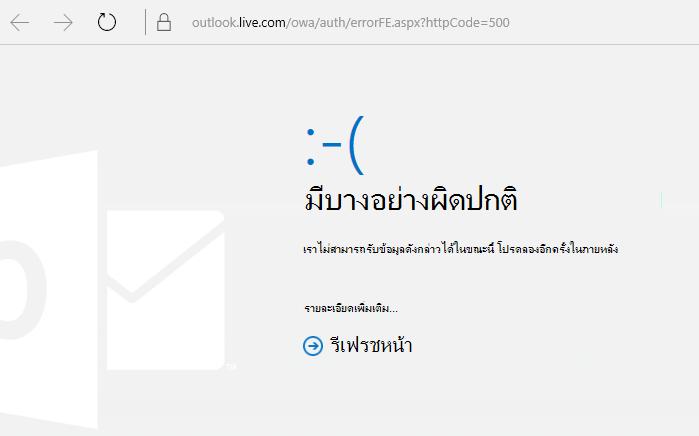 """รหัสข้อผิดพลาด 500 ของ Outlook.com """"มีบางอย่างผิดพลาด"""""""