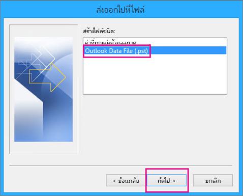 เลือก ไฟล์ข้อมูล Outlook (.pst) แล้วเลือก ถัดไป