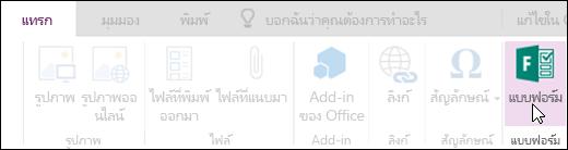 แทรกตัวเลือกแบบฟอร์มใน OneNote Online