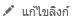 แก้ไขลิงก์ในหน้า Wiki ใน Sharepoint