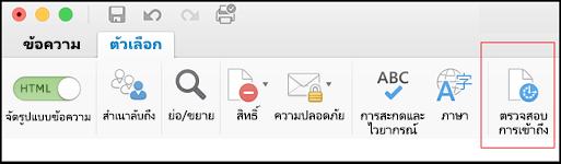 สกรีนช็อตของส่วนติดต่อผู้ใช้ใน Outlook เพื่อเปิดตัวตรวจสอบการช่วยสำหรับการเข้าถึง