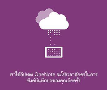 หน้าจอการซิงค์ใน OneNote for Android